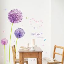 【包邮试用】紫色蒲公英 电视沙发背景卧室装饰可移除墙壁贴纸 价格:15.00