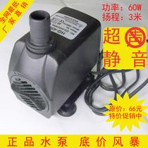 潜水泵  家用 微型小潜水泵迷你鱼缸抽水过滤泵 60W水泵扬程3米 价格:45.00