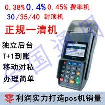 汇fu天下 网线固定pos机刷卡机一清封顶30 35 费率0.38 0.4 0.45 价格:750.00