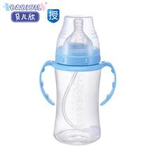 贝儿欣 300ml宽口径PP自动吸管奶瓶/带手柄/不含双酚 婴儿奶瓶 价格:68.00