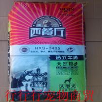 奥丁西餐厅大型幼犬法式牛排狗粮 天然犬粮 15kg 价格:190.00