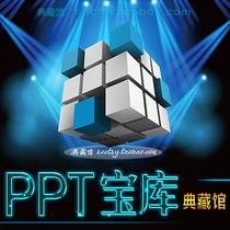 【最新】商务ppt模板大全 精美ppt素材/动画/动态/模版/教程/案例 价格:98.00