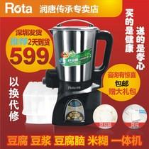 润唐豆腐机2128家用预约豆浆机ROTA/润唐DJ22B-2128以换代修包邮 价格:599.00