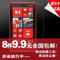 诺基亚920贴膜 nokia lumia 920屏幕保护膜 高清 n920磨砂膜包邮 价格:9.90
