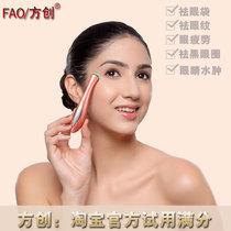 美眼仪器 美眼笔美容仪 眼霜导入瘦脸去眼纹眼袋黑眼圈眼部按摩仪 价格:85.00