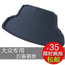 大众CC|高尔夫6|新速腾|新宝来|新迈腾|尚酷后备箱垫尾箱垫 价格:35.00