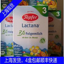 德国 特福芬Topfer天然有机婴幼儿奶粉3段600g 10个月以上 预定 价格:190.00