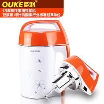 欧科 DJ12B-3911E 豆浆机 全钢机座 底部加热 防烫 包邮 正品 价格:199.00