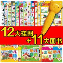 阅客有声挂图全套包邮 婴幼儿启蒙早教发声点读笔 配11本有声图书 价格:92.00