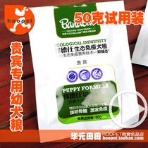 天然狗粮 邦德仕贵宾专用幼犬狗粮 50g零食 加拿大深海鱼牛肉配方 价格:4.90