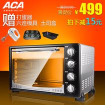 限量特价 ACA/北美电器 VTO-34A 电烤箱 家用烤箱热风旋转特价 价格:499.00