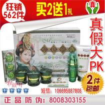4皇冠【2套免邮】韩国丹雪尼兰中华古韵美女神青素五合一+礼品袋 价格:56.00