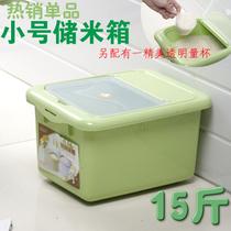 健安米箱7.5KG 防蛀储米桶 面桶 米缸 储物箱送米杯0.5/0.65 价格:13.00