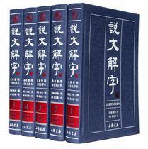 说文解字 全新正版 许慎著注解全译段玉裁今释 繁体版三读 价格:158.00