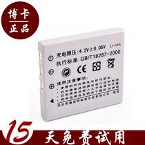 博卡 明基 BENQ DC E1240 DCE1240照相机电池 价格:29.00