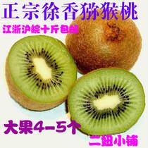 正宗江山徐香猕猴桃新鲜水果非红心黄心新西兰奇异10斤限区包邮 价格:5.88