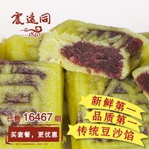 震远同 散豆沙绿豆糕/月饼浙江湖州特产小吃零食品传统糕点心10个 价格:13.00
