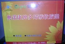 奥诺康多烯酸软胶囊 上海奥诺康多烯酸软胶囊 动号 价格:580.00