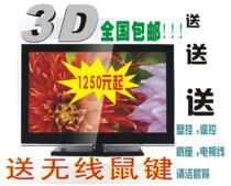 包邮 全新32寸LED电视机液晶显示器37寸42寸46寸LED液晶智能电视 价格:1199.00