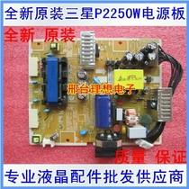 百分百全新原装 三星P2250W型P2050W型2033W电源板 PWI2004SL-A 价格:50.00