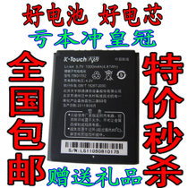包邮天语C800 C280 U2 C700 C500 TBG1702 C820 E329手机原装电池 价格:17.00