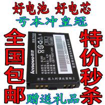 原装联想BL065 P768 i310 E160C I968 I906 Lenovo/手机电池 包邮 价格:17.00