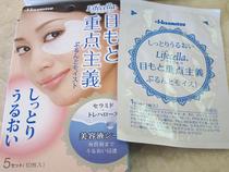 【天天特价】新款Lifecella/久光玻尿酸美容液保湿眼膜六盒包邮 价格:27.80