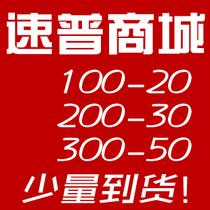 速普商城优惠券代金卷官方代购礼品卡折扣红包一淘 价格:4.00
