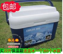 嘉特22升L车载冰箱移动保温箱冷热钓外卖冷藏箱包邮送蓝冰和冰袋 价格:143.00
