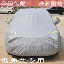 棉绒加厚雪弗兰克鲁兹车衣新赛欧乐骋乐风雪弗兰景程汽车车罩专用 价格:95.00