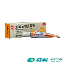 白敬宇 盐酸金霉素眼膏 2g 眼膏 结膜炎 沙眼 眼睑炎 麦粒肿 针眼 价格:1.15