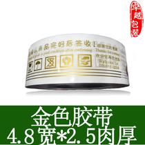 胶带封箱带 胶带批发 警示语金色胶带/胶纸/4.8CM宽净厚2.5-2.4cm 价格:6.60