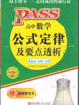 14版绿卡凯尔pass第9次修订高中数学公式定律及要点透析苏教版 价格:6.00