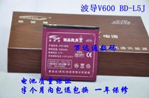波导V600电池 波导F520 E890 E895 V700 F252 F527 H716手机电池 价格:23.00