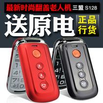 三盟 S128 老人手机翻盖 大字体大屏大显 老人机超长待机王老年机 价格:310.00