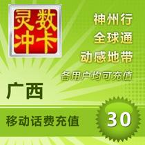 中国广西移动30元快充值话费冲柳州南宁梧州北海钦州贵港百色河池 价格:29.75
