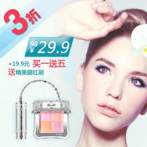 优仙姿加量升级四色腮红8g胭脂修容细腻皮肤自然肤色彩妆正品特价 价格:29.90