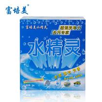 正品富培美酵素水精灵洗衣粉 1000G/盒 买2送抹布喷壶 包邮 价格:22.00