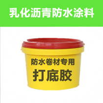 弹性胶粘防水打底胶 价格:10.00