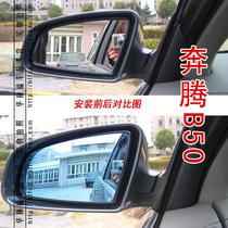 华仕 奔腾B50大视野蓝镜 奔腾蓝镜大视野防眩目后视镜-粘贴型 价格:105.00