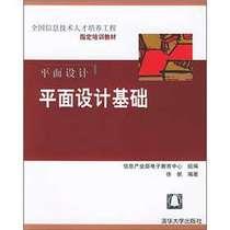 正版设计书籍/平面设计基础/徐帆著信息产业部电子教育中心组编 价格:26.40