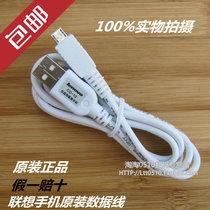 联想手机数据线正品原装A789 S890 A278T K900 P700I A820T USB线 价格:15.00