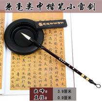 商城正品|兼毫类中字笔/弹性很好/小雪剑/善琏湖笔/学生毛笔|特价 价格:5.50