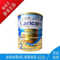【最新现货!】新西兰Karicare Gold+金装加强奶粉2段二段 价格:175.00