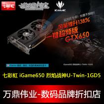 Colorful/七彩虹 iGame650 烈焰战神U-Twin-1GD5 双风扇游戏显卡 价格:743.00