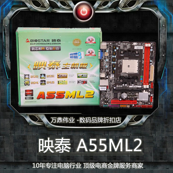 超值入门级FM2平台首选 映泰 A55ML2主板 (AMD A55 /Socket FM2) 价格:319.00