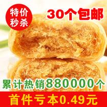 中秋百分爱金丝肉松饼/肉松臣年货友零食特产糕点好小吃月饼新娘 价格:0.49
