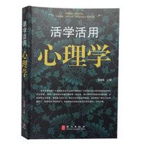 活学活用心理学 天猫正版 原价59 大16开 心理学读心术图书籍 价格:23.00