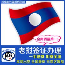 老挝签证办理 全国代办 老挝旅游商务签证加急出境外游东南亚自行 价格:158.00