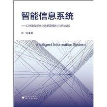 智能信息系统:以关联知识优化数据建模的方法和实践 价格:23.20